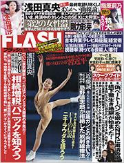 週刊FLASH