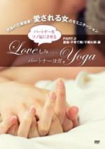 【Amazon.co.jp限定】パートナーをソノ気にさせる LOVEもみ+パートナーヨガ PART.2 産後・子育て期/子離れ期編 [DVD]