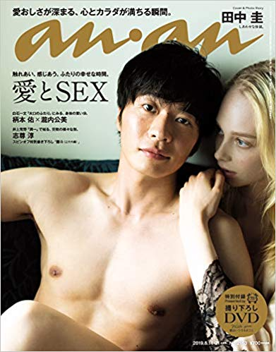 an・an 愛とSEX