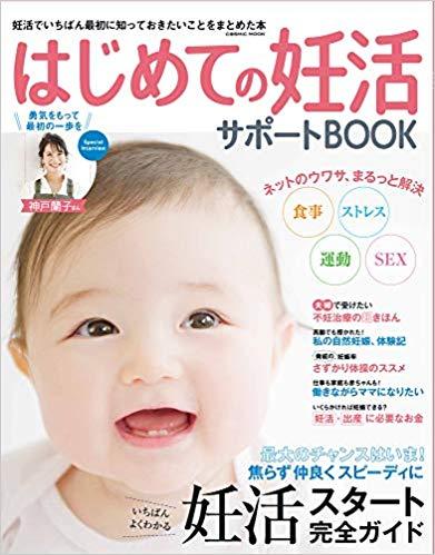 はじめての妊活サポートBOOK