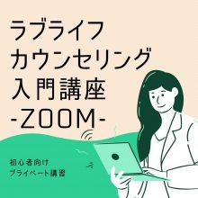 ラブライフカウンセリング入門講座-ZOOM-