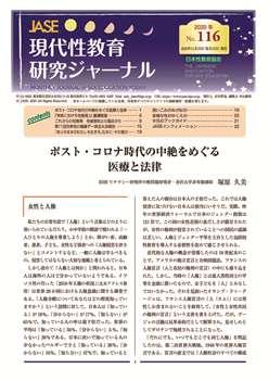 現代性教育研究ジャーナル