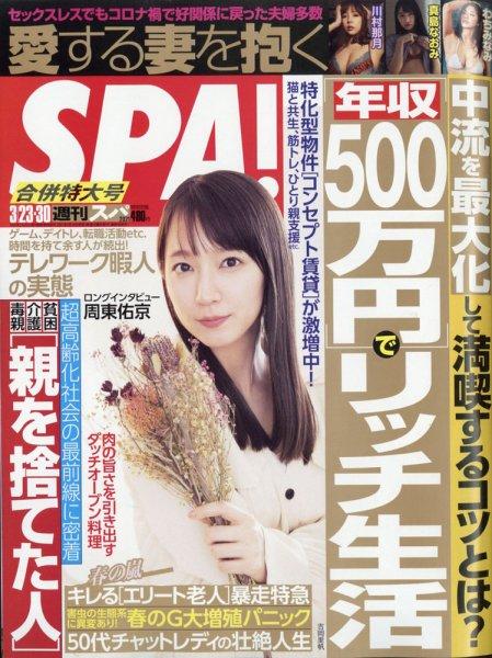 週刊SPA! 3月23日・30日合併号