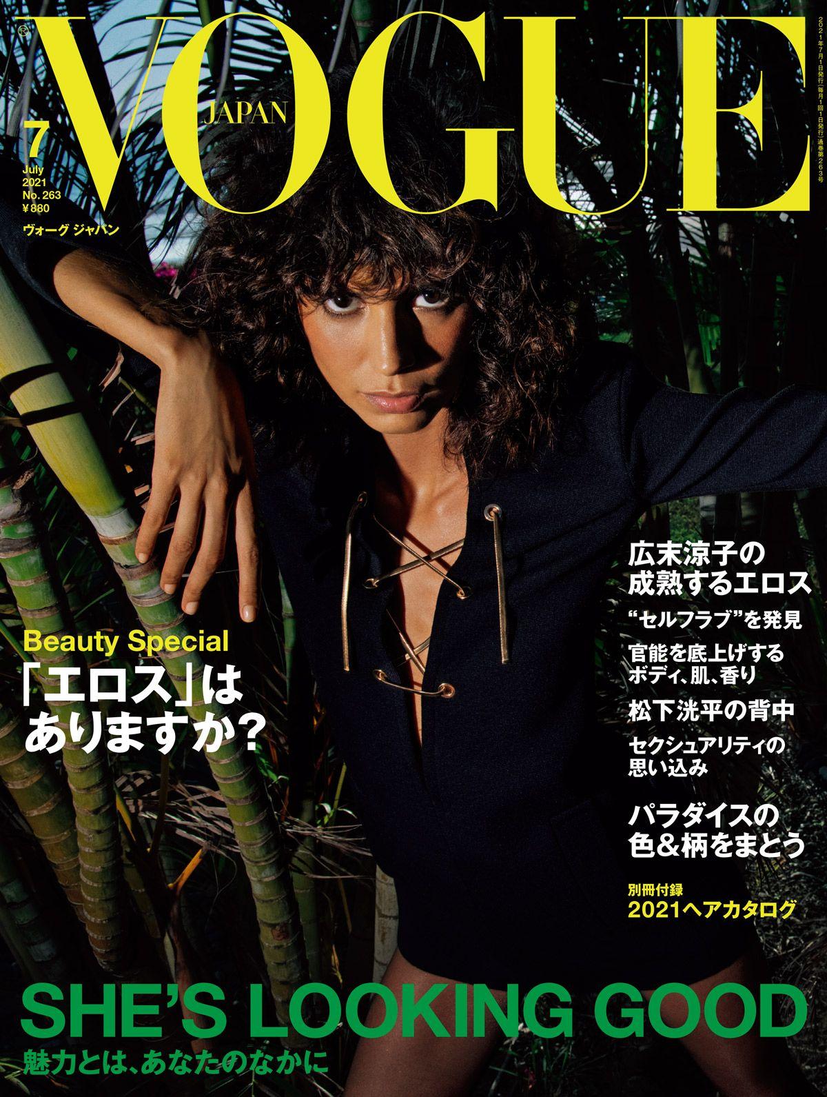 VOGUE JAPAN 2021年7月号